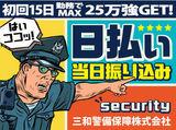 三和警備保障株式会社浦和支社(勤務地新所沢周辺)