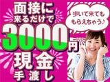 グリーン警備保障株式会社神奈川研修センター町田エリアAK417DHK017013aA